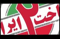 دانلود فیلم ساخت ایران 2 کامل قسمت 13 سیزدهم 14 چهاردهم