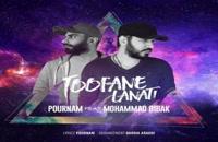 دانلود آهنگ طوفان لعنتی از محمد بی باک به همراه متن ترانه