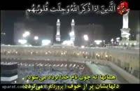 تلاوت زیبای آیات 34 و 35 سورهی حج توسط شیخ عبدالباسط محمد عبدالصمد