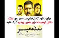دانلود فیلم سد معبر با بازی حامد بهداد و محسن کیایی