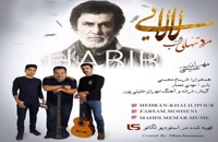 موزیک زیبای لالایی حبیب از مهران خلیلی پور