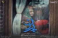 آهنگ باران از وحید تاج(سنتی)