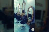آینه آرایشگاهی   آینه کنسول آرایشگاهی