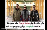 ,قسمت نوزدهم ساخت ایران2 (سریال) (کامل) | دانلود قسمت19 ساخت ایران 2 | Full Hd 1080P نوزده,