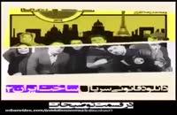 ساخت ایران 2 قسمت 12 | دانلود قسمت دوازدهم فصل دوم ساخت ایران ( دانلود قانونی )(غیر رایگان).