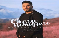 دانلود آهنگ جدید و زیبای محمد فخیم با نام چرا نمیگذره