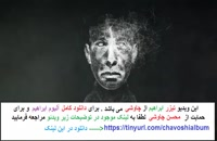 آلبوم محسن چاوشی ابراهیم | دانلود قانونی آلبوم ابراهیم چاوشی