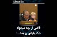 قاضی از بچه میخواد حکم باباش رو بده ....!