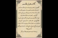 جامع الدعوات کبیر_مجمع الدعوات کبیر_