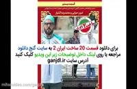 دانلود فیلم قسمت 20 ساخت ایران 2 / قسمت بیستم سریال ساخت ایران فصل 2
