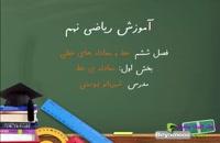 آموزش ریاضی نهم فصل ششم