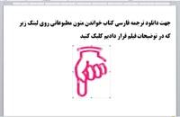 دانلود ترجمه فارسی کتاب خواندن متون مطبوعاتی و جزوه و خلاصه رایگان