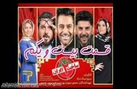 دانلود قسمت 21 سریال ساخت ایران : کامل و رایگان : کیفیت HD