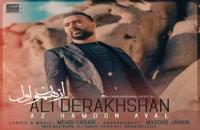 Ali Derakhshan Az Hamoon Aval