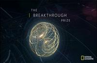 ذکر یاد مریم میرزاخانی در مراسم Breakthrough Prize 2018