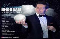 دانلود آهنگ جدید و زیبای محمود خانی با نام خانوم خوبم