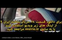 دانلود قسمت ۱۴ ساخت ایران ۲ با کیفیت 720p