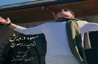 موزیک زیبای انا علیه راجعون از مسعود درویش