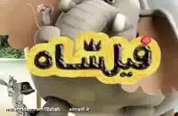 دانلود انیمه فیلشاه با کیفیت عالی از شبکه خانگی / انیمیشن فیل شاه+6 online