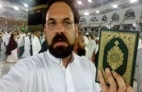 عیدی روز غدیر از طرف سیدکمال هاشمزاده به همه اهالی قرآن در کنار رکن یمانی