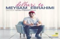 دانلود آهنگ دلبری تو از میثم ابراهیمی به همراه متن ترانه