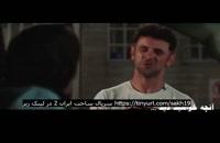 قسمت نوزدهم ساخت ایران2 (سریال) (کامل) | دانلود قسمت19 ساخت ایران 2 Full Hd 1080p نوزده (آنلاین)