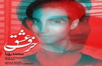 دانلود آهنگ محمد رویا حرف عشق (Mohammad Roya Harfe Eshgh)