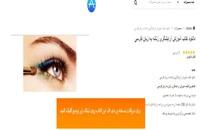 دانلود کتاب آموزش آرایشگری زنانه به زبان فارسی