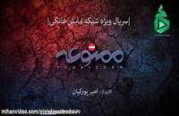 Mamnooe series 1 episode 9 | دانلود سریال ممنوعه قسمت 9
