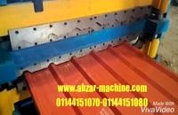 دستگاه رولفرمینگ ذوزنقه شادولاین -09111227487-قریشی