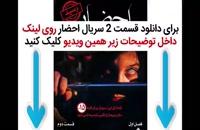 دانلود قسمت 2 سریال ایرانی احضار
