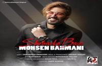 دانلود آهنگ شعبده بازی از محسن بهمنی