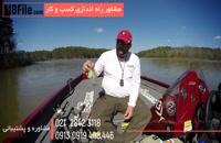 دوره آموزش ماهیگیری با قلاب-09130919446