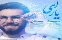 دانلود آهنگ ای یار از محمد مستان به همراه متن ترانه