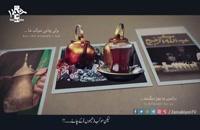 تو جاده پر از مردمه (مداحی اربعین ) حسین سیب سرخی | Urdu English Subtitle