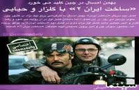 دانلود فصل دوم سریال ساخت ایران با بازی محمدرضا گلزار  و امین حیایی