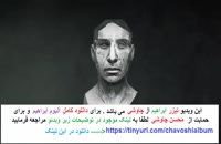 خرید آلبوم ابراهیم محسن چاوشی