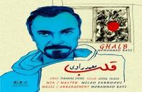 دانلود آهنگ قلب از محمد راوی به همراه متن ترانه