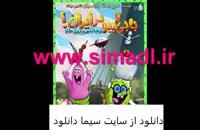 دانلود انیمیشن بابی و ببو در ایران | نجات سیبیل طلا