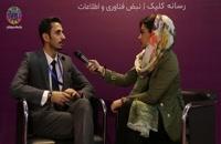 علی صدرالدینی ؛ مدیر روابط عمومی رسانه ی کلیک در مصاحبه ای با سحر مولودی دبیر رسانه ای باشگاه موفقان به کاهش کیفیت الکامپ 97