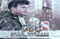 دانلود آهنگ خداحافظ از رضا میرزایی