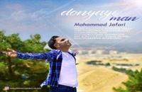 دانلود آهنگ جدید و زیبای محمد جعفری (I) با نام دنیای من