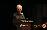 صحبت های پدر مریم میرزاخانی در مراسم یادبود وی در تهران مرداد 1396