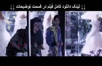 دانلود فیلم خانه دختر | کامل و بدون سانسور | HD 1080p