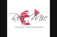 دانلود آهنگ جدید سایت ReetMic.net