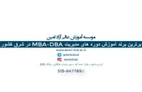 جلسه آخر کلاس کسب کار الکترونیک (DBA)