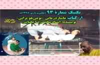 عکسهای کتاب ماساژ درمانی، یومی هو تراپی: استادمحمدرضایحیایی