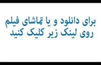 دانلود فیلم ایرانی دشمن زن.