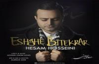 Hesam Hosseini Eshghe Bitekrar