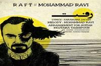 دانلود آهنگ محمد راوی رفت (Mohammad Ravi Raft)